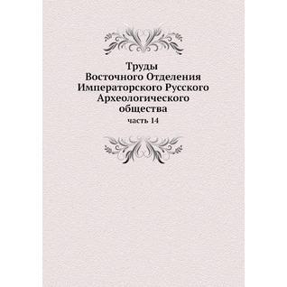 Труды Восточного Отделения Императорского Русского Археологического общества (ISBN 13: 978-5-517-88199-1)