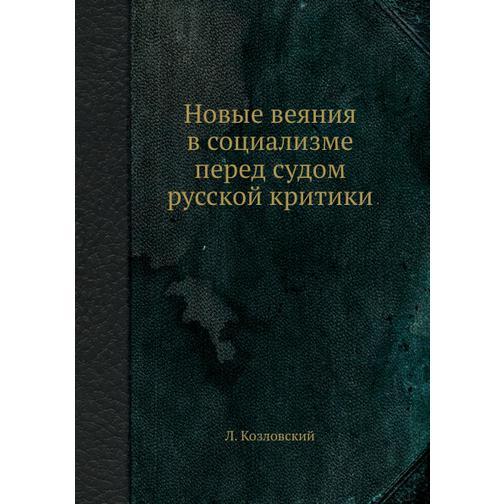 Новые веяния в социализме перед судом русской критики 38732472