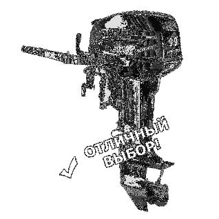 Лодочный мотор Hangkai (Ханкай) 9.9