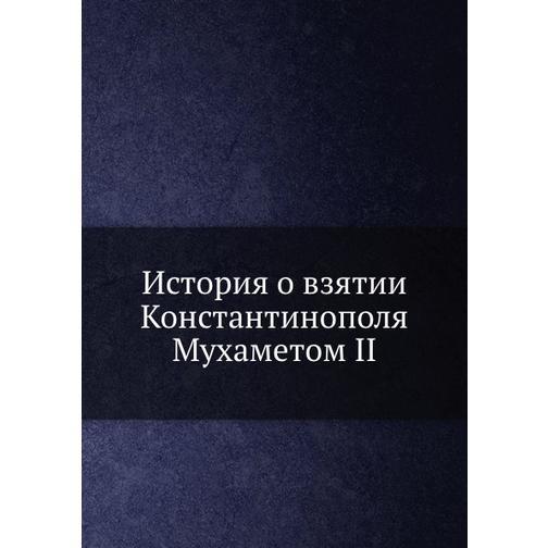 История о взятии Константинополя Мухаметом II 38733628