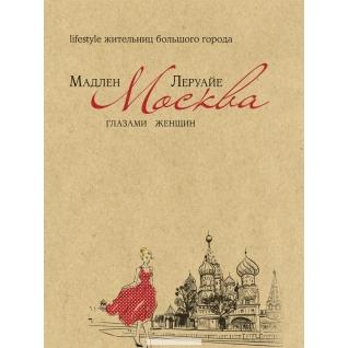 "Мадлен Леруайе ""Москва глазами женщин, 978-5-386-08412-7"""