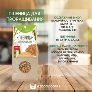 Экофермер Пшеница для проращивания, 500 г.