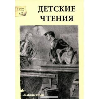 Детские чтения. Альманах, №2(006), 2014, 978-5-7525-3003-6
