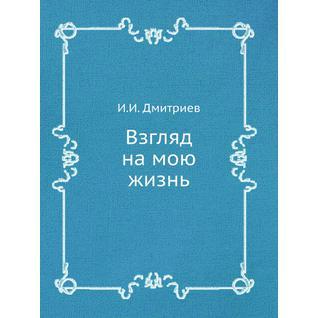 Взгляд на мою жизнь (ISBN 13: 978-5-517-95539-5)