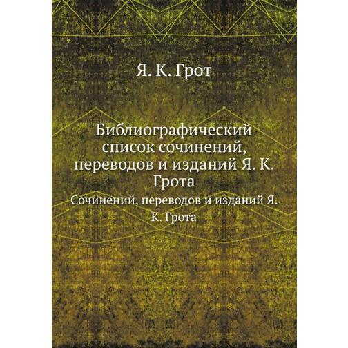 Библиографический список 38716842