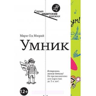 Мари-Од Мюрай. Книга Мари-Од Мюрай. Умник, 978-5-91759-433-018+