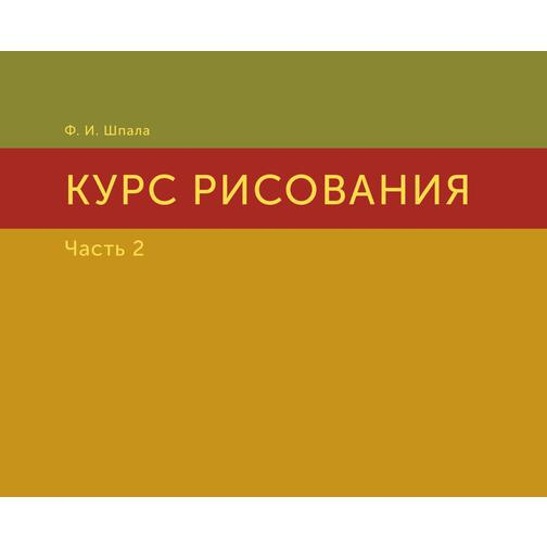 Курс рисования (ISBN 13: 978-5-458-24436-7) 38716866
