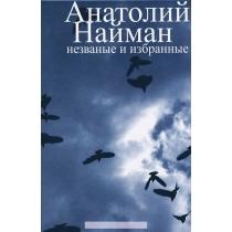 """Анатолий Генрихович Найман """"Незваные и избранные, 978-5-98697-254-1"""""""