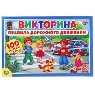 """Викторина 100 Вопросов """"Умка"""" Пдд"""