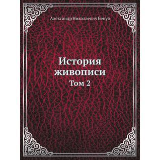 История живописи (ISBN 13: 978-5-458-24451-0)