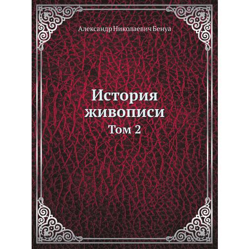 История живописи (ISBN 13: 978-5-458-24451-0) 38716731