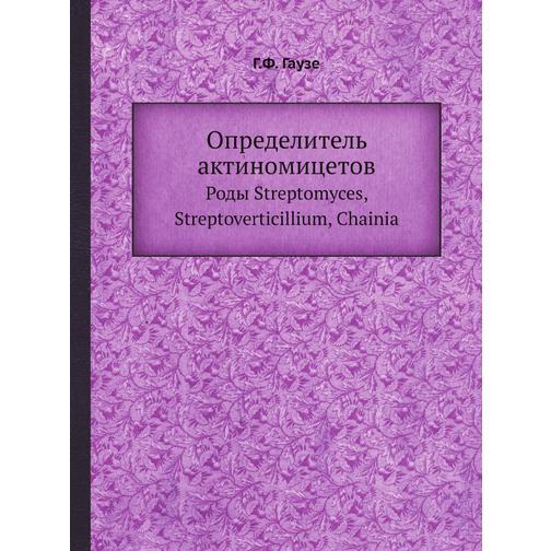 Определитель актиномицетов 38734541