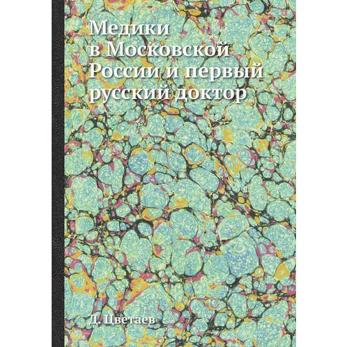 Медики в Московской России и первый русский доктор 38732457