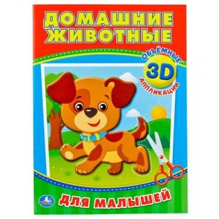 Умка. Домашние Животные (3d Аппликации Для Малышей) Формат: 210х285мм, Объем: 16 Стр.
