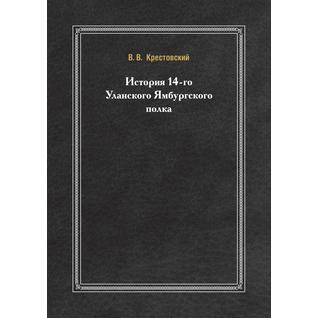 История 14-го Уланского Ямбургского полка