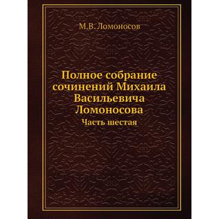 Полное собрание сочинений Михаила Васильевича Ломоносова (Автор: М.В. Ломоносов)