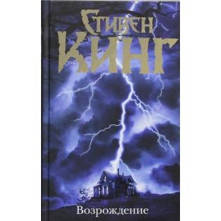 Стивен Кинг. Книга Кинг. Возрождение, 978-5-17-087669-318+