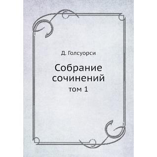 Собрание сочинений (ISBN 13: 978-5-517-90960-2)