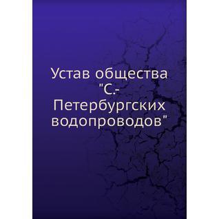 """Устав общества """"С.-Петербургских водопроводов"""""""
