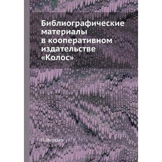 Библиографические материалы в кооперативном издательстве «Колос»