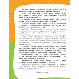 А. Далидович, Т. Мазаник, Н. Ц. Годовой курс занятий: для детей 1-2 года, 978-5-699-73982-0