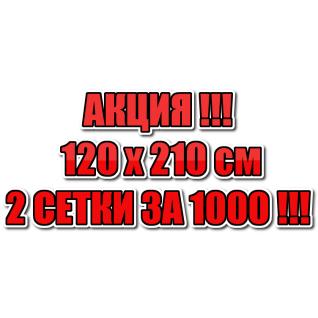 Москитная сетка на магнитах 120*210 см - 2 шт Широкая Россия