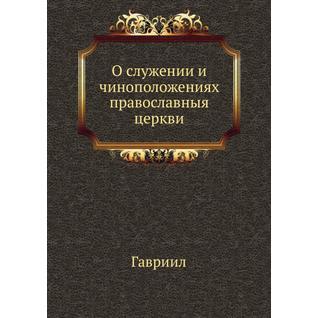 О служении и чиноположениях православныя церкви