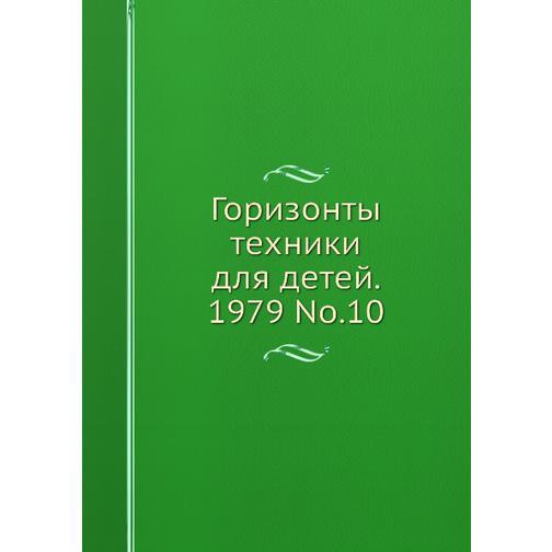 Горизонты техники для детей. 1979 Т.10 38717604
