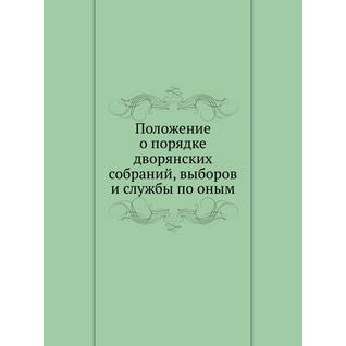 Положение о порядке дворянских собраний, выборов и службы по оным