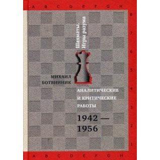 Михаил Ботвинник. Аналитические и критические работы. 1942-1956, 978-5-386-08567-4