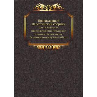 Православный Палестинский сборник (Переводчик: Г.С. Дестунис)