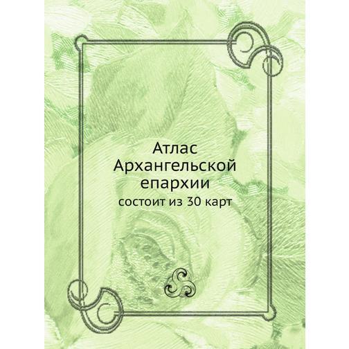 Атлас Архангельской епархии 38732591