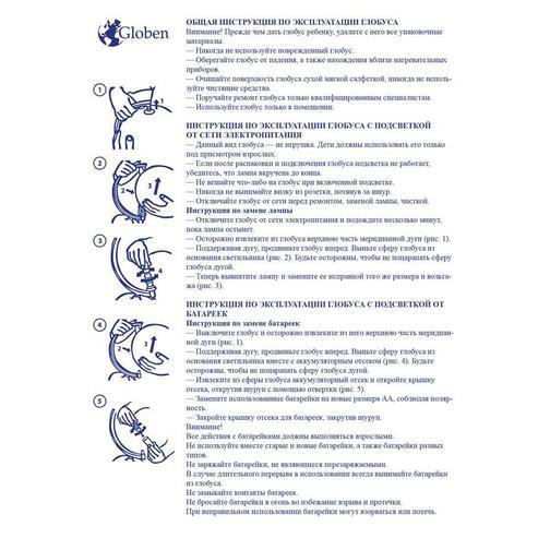 Глобус Физико-политический с подсв. рельефный,250мм, Ке022500195 37875040