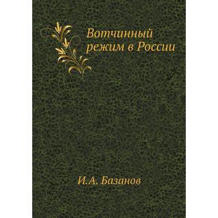 Вотчинный режим в России