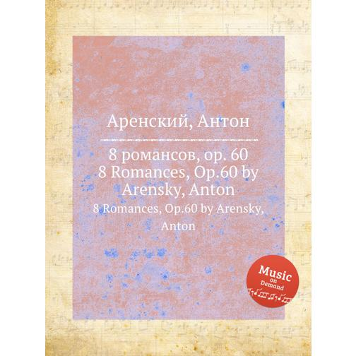 8 романсов, op. 60 38717788