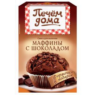 Русский продукт Маффины Печем дома шоколадные с шоколадными дропсами 250 г