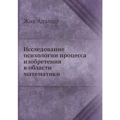 Исследование психологии процесса изобретения в области математики 38717634