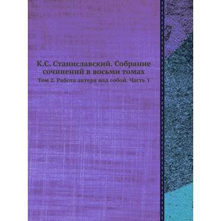 К.С. Станиславский. Собрание сочинений в восьми томах