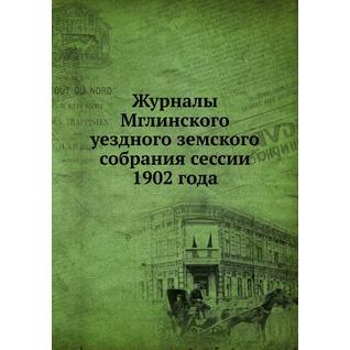 Журналы Мглинского уездного земского собрания сессии 1902 года