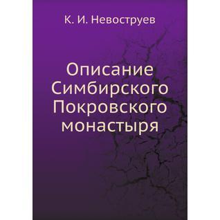 Описание Симбирского Покровского монастыря