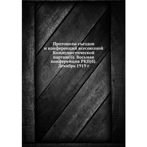 Протоколы съездов и конференций всесоюзной Коммунистической партии(б). Восьмая конференция РКП(б). Декабрь 1919 г. 38716705