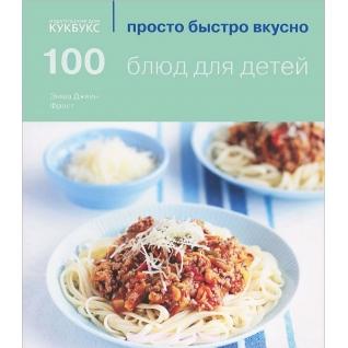 """Фрост Эмма Джейн """"100 блюд для детей, 978-5-98837-034-5, 9785988370345"""""""