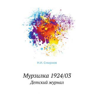 Мурзилка 1924/03