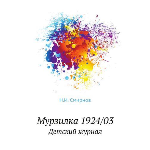 Мурзилка 1924/03 38732273