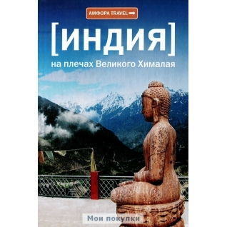 Дмитрий Григорьев. Индия. На плечах Великого Хималая, 978-5-367-02006-9