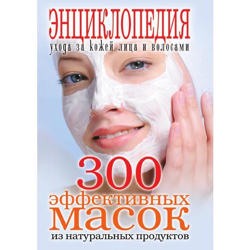 300 эффективных масок из натуральных продуктов 38717192