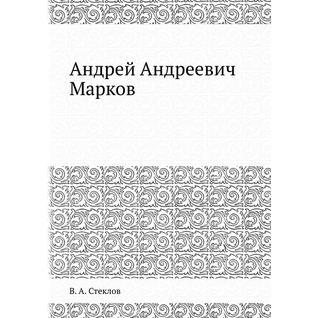Андрей Андреевич Марков