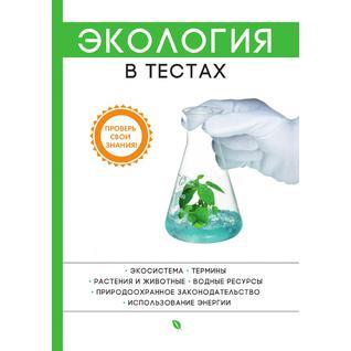 Экология в тестах
