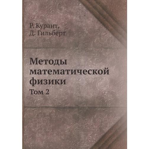 Методы математической физики (ISBN 13: 978-5-458-25397-0) 38717677