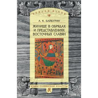 Жилище в обрядах и представлениях восточных славян
